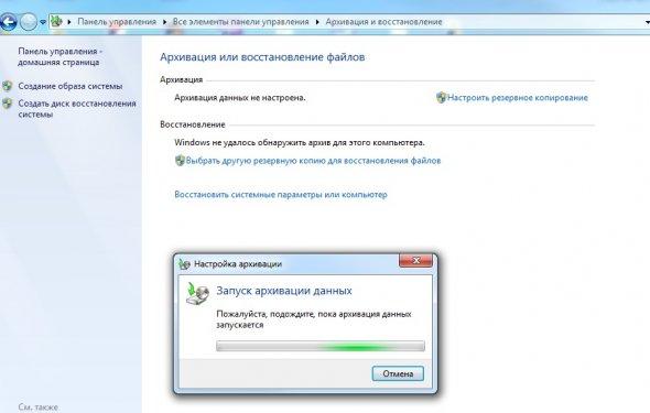 Архивация данных Windows 7