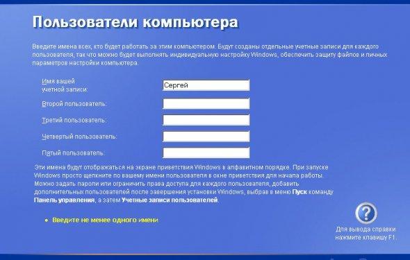 Как установить Windows XP на