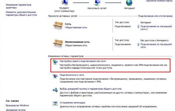 Рис. 3 Центр управления сетями