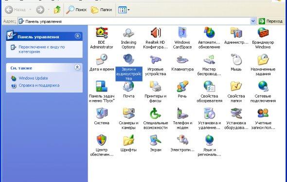 Настройка звука в Windows XP