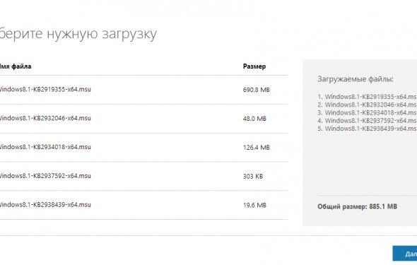 Пакет обновлений Windows 8.1