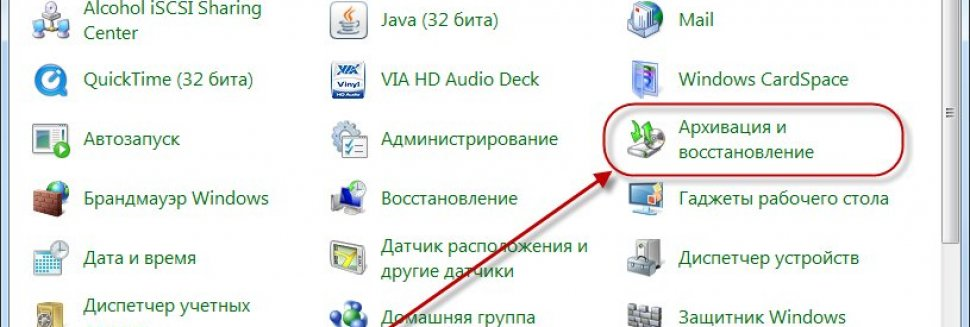 Архивация и Восстановление Windows 7